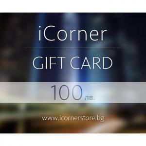 Ваучер за подарък 100